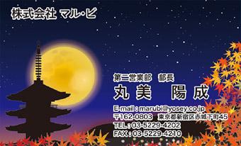 満月(チェンジング)