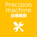 Precision machine
