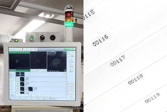 印刷検査装置/モニター・ナンバリング済の印刷物